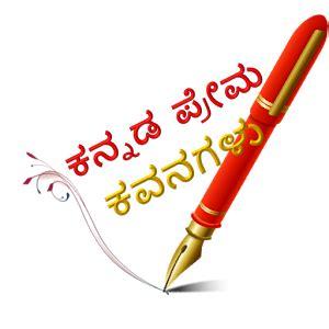 Kaveri river essay in kannada language